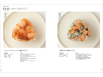 築地場外で鮭専門店を営む著者 佐藤 友美子氏が伝える、鮭を使ったレシピブック!【食材との組み合わせ方、料理法も多数紹介!】