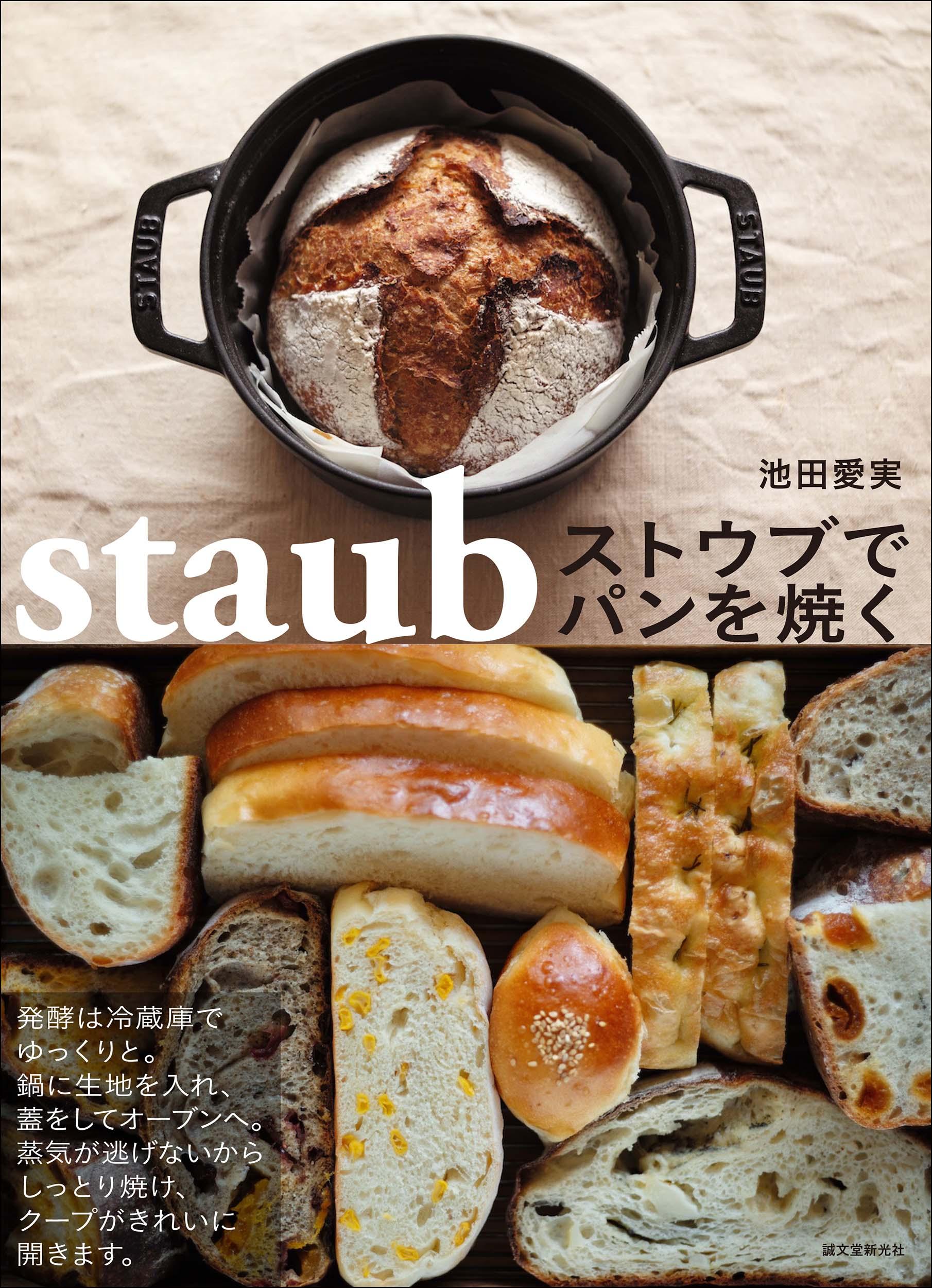 ふっくら美味しいパンが焼ける、ストウブで焼くパン作りの決定版レシピ集!【見た目も可愛らしいので、食卓に置くだけで映えること間違いなし!】