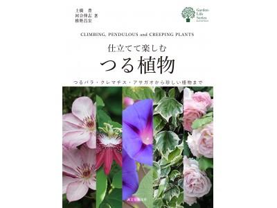 つるバラ、クレマチス、アサガオまで植物好き必携の一冊
