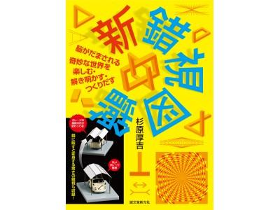 錯覚研究の第一人者・杉原厚吉氏が、驚愕の「変身立体」錯視の謎を解き明かす最新本が登場!
