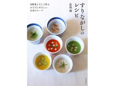 野菜や豆腐などをすりつぶして、だしでのばして食べる「すりながし」のレシピを約70点掲載!! 冷凍での作り置きもできて、離乳食や介護食にもおすすめ!