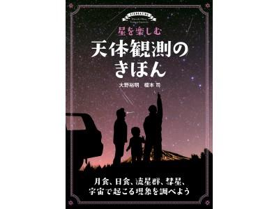 《 天体観測の必携本 》基本的な観測から、星の明るさを測定する光度観測まで、天体の基本から応用まで、ひととおり理解できる、満足度の高い一冊!