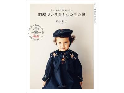 「刺繍」が織りなす世界観が魅力!かわいらしい子ども服満載の一冊が登場。《minne(ミンネ)ハンドメイドアワード2018グランプリ受賞作品掲載》
