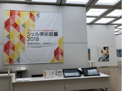 「シェル美術賞展2018」を開催
