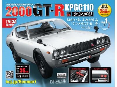 『週刊 NISSAN スカイライン2000GT-R KPGC110 ケンメリ』先行予約販売開始 !!