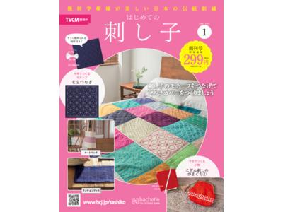 観光気分で日本の伝統工芸をおうちで学ぶ!『はじめての刺し子』2021年1月27日(水)創刊