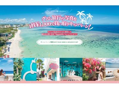 「グアムの魅力を広めよう!グアム旅行写真 1,000円で買取りキャンペーン」開催