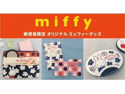 大人の女性に向けた、お花柄のデザインシリーズが登場!郵便局限定 オリジナル ミッフィーグッズが9月13日より販売開始!