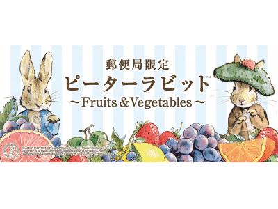 みずみずしい果物や野菜に囲まれたデザインの『ピーターラビット(TM) ~Fruits & Vegetables~』グッズが郵便局限定で登場!