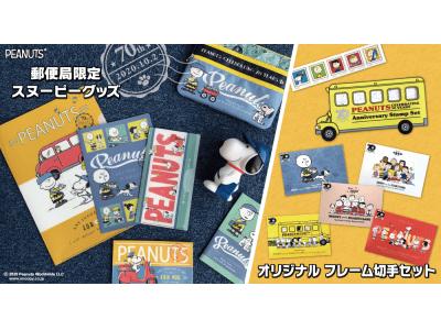 PEANUTS生誕70周年のアニバーサリーイヤーを記念した郵便局限定『スヌーピー』グッズとオリジナル フレーム切手セットが登場!