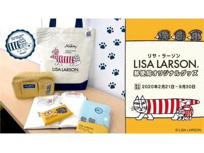 今年もマイキー達が郵便局にやってくる!大好評の郵便局オリジナルグッズ『リサ・ラーソン』、第4弾が販売決定!