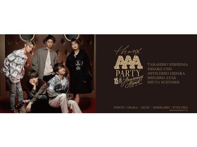 大好評につき、開催延長決定!「THANX AAA PARTY ~15th AnniversAry stAnd~」2020年10月29日(木)~順次スタート!