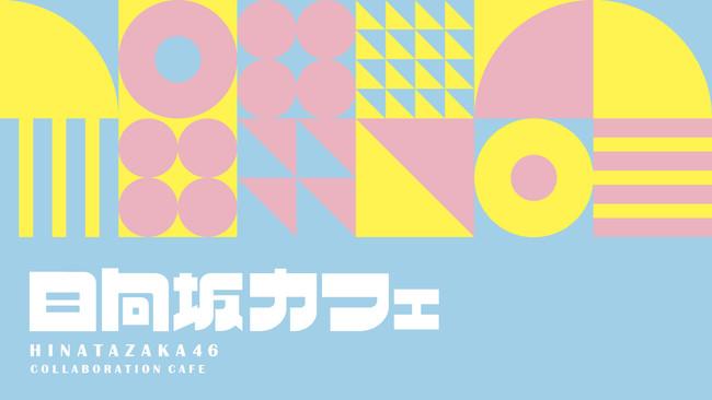 東京・渋谷で2021年4月30日(金)~「日向坂46カフェ」開催決定!!