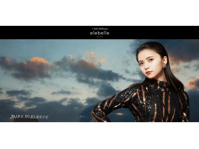 """「瞳が""""綺麗""""をまとってしまったら。」1DAY-Refrear elebelle(ワンデーリフレア エレベル)2019年3月1日 新発売"""