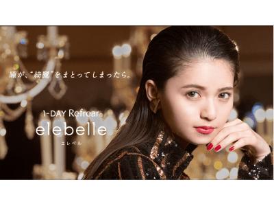 乃木坂46 齋藤飛鳥さんイメージモデル「1DAY-Refrear elebelle(ワンデーリフレア エレベル)」【Rakuten GirlsAward 2019 SPRING/SUMMER】に出展