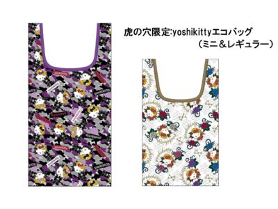 売り切れ御免!とらのあな、「虎の穴限定:yoshikittyエコバッグ」を、2020年12月29日よりとらのあな店舗&通販で販売開始!