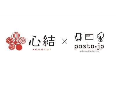金沢の着物レンタル事業者、アンケート調査ツールとして「posto.jp」を採用