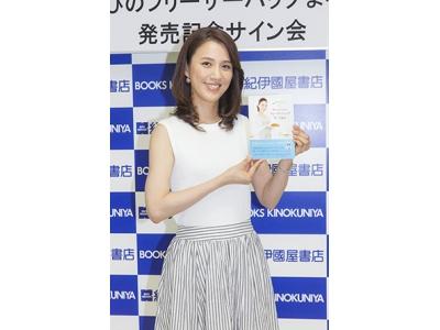 遼河はるひ、宝塚時代からの「あのノート」を一冊に! 初の料理本発売で出版記念会見