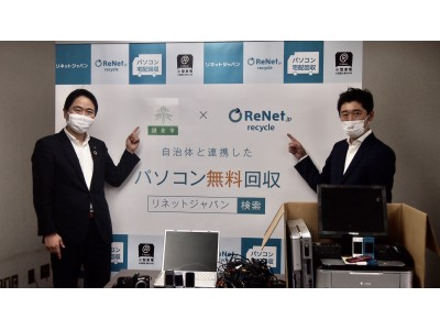 リネットジャパンリサイクル、神奈川県鎌倉市と協定を締結 自治体公認の不用パソコン等の宅配便リサイクルを開始