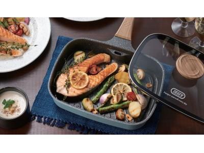 独自の無煙脱臭(※)システムで調理中の煙やニオイを大幅軽減「Toffyスモークレスグリルパン」発売!お部屋のニオイや壁の汚れを気にせず焼き魚などの調理が可能