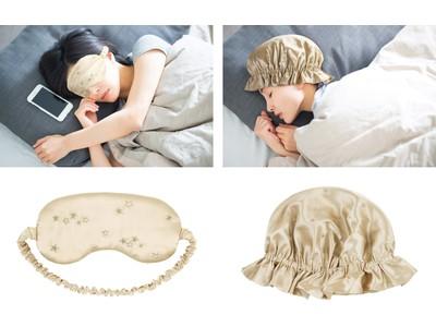 おやすみ時間のシルク美容。星降る夜を想わせるデザインが心も癒す、「絹活睡眠」シリーズ。「 シルキースリープ ナイトキャップ 」「 シルキースリープ アイマスク 」発売