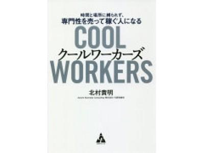 ~働き方は雇用関係から契約関係へと変化する~書籍「クールワーカーズ」を出版