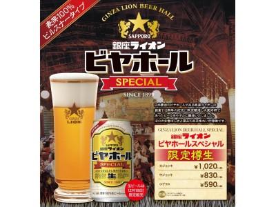 現存する日本最古のビヤホールをイメージしたビール銀座ライオンビヤホールスペシャル<樽生>12月1日より数量限定販売開始 全国の銀座ライオンにて