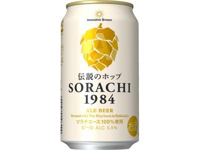 「Innovative Brewer SORACHI1984」350ml缶で新発売