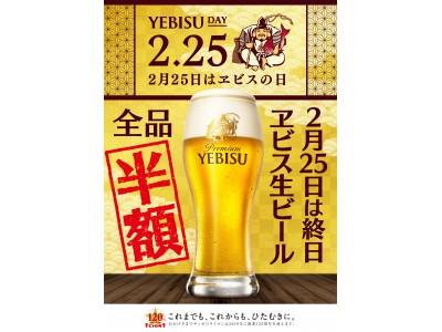 2月25日は「ヱビスの日」樽生ヱビスビール全品 終日半額!銀座ライオン・YEBISU BAR等のライオンチェーンにて