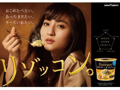 「リゾランテ」広告イメージキャラクターに堀田茜さんを起用!