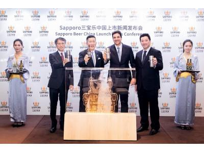 「サッポロビール 中国上海でAB-INBEV(中国)社と共同記者会見を実施」