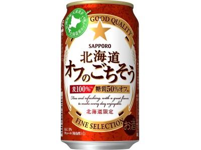 「サッポロ 北海道 オフのごちそう」を北海道限定で新発売