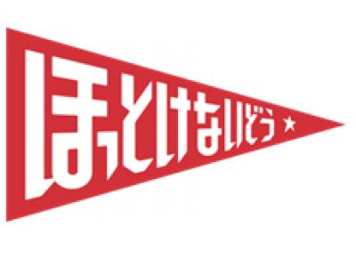 北海道を舞台にした新たな挑戦を支援する共創活動「ほっとけないどう」をスタートします。