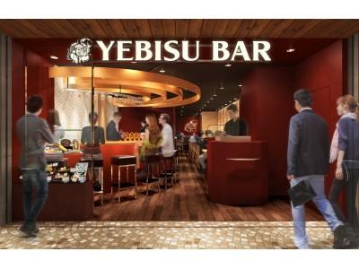 梅田に待望の復活 12月5日オープン YEBISU BAR ホワイティうめだ店