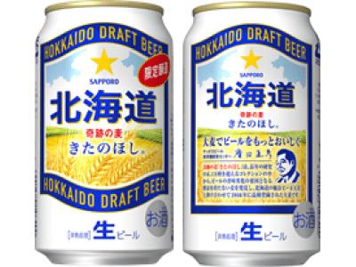 「サッポロ 北海道 奇跡の麦 きたのほし」限定発売