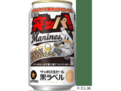 サッポロ生ビール黒ラベル「千葉ロッテマリーンズ缶」限定発売