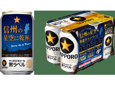 サッポロ生ビール黒ラベル「信州の星空缶」限定発売