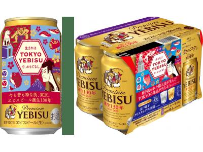ヱビスビール「磨き抜かれた職人技が生んだTOKYOの逸品が当たる」キャンペーンパック数量限定発売
