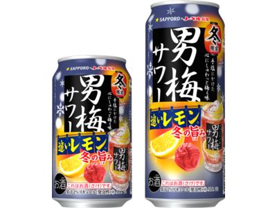「サッポロ 男梅サワー 追いレモン 冬の旨み」数量限定発売