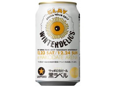 """「サッポロ生ビール黒ラベル GLAY函館アリーナLIVE缶」北海道限定発売  ~「GLAY ARENA TOUR 2017""""HAKODATE WINTERDELICS""""」開催記念~"""