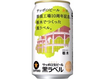 サッポロ生ビール黒ラベル 那須工場10周年記念缶」発売およびクローズドキャンペーン実施 ~おかげさまで10月25日に那須工場は10周年を迎えます~