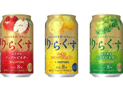 「サッポロ りらくす」新発売 ~フルーツビネガー効果で飲みやすい味わいのストロング系RTDが登場~