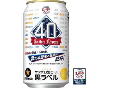 サッポロ生ビール黒ラベル「埼玉西武ライオンズ応援缶」限定発売