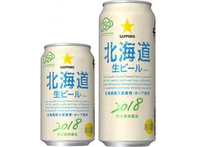 「サッポロ 北海道生ビール」を数量限定発売~北海道命名150年を記念し、復刻発売!~