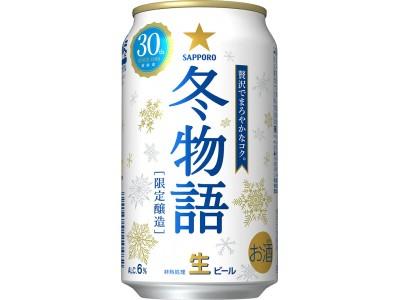 冬の定番ビール「サッポロ 冬物語」数量限定発売