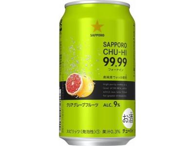 「サッポロチューハイ99.99(フォーナイン)クリアグレープフルーツ」新発売~大好評の99.99に人気のグレープフルーツがラインアップ~