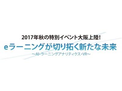 秋の特別イベント『eラーニングが切り拓く新たな未来』~AI・ラーニングアナリティクス・VR~9/7大阪開催