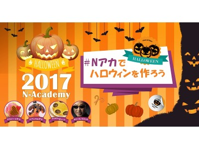 今年のハロウィンを盛り上げる!「デコ」「本格スイーツ」「マジック」が最大25%OFF~『#Nアカでハロウィンを作ろう!』10月キャンペーンのお知らせ~
