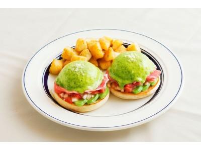香り豊かな特製バジルソースが食欲をそそる一皿が登場!「生ハムとバジルのエッグスベネディクト」2019年6月11日(火)~6月24日(月)期間限定販売