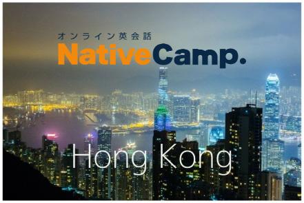 【英会話レッスン回数無制限】ネイティブキャンプ 世界77億人をつなぐ!香港へオンライン英会話サービスの提供を開始